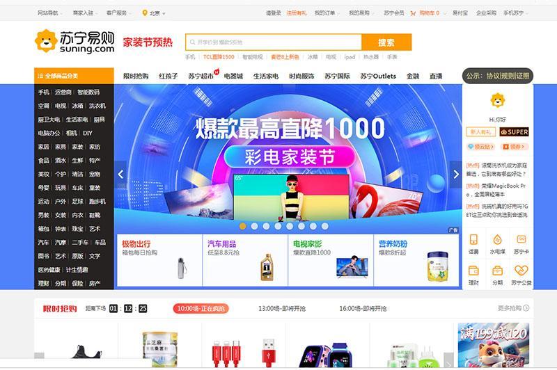 website suning.com là một website thuộc tập đoàn Suning Trung Quốc